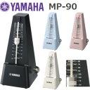 【送料500円】 ヤマハ メトロノーム MP-90 *4色の中から1色お選びください。 ※沖縄県・東北地方・北海道は追加送料340円が別途必要となります。