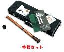 【送料無料】ヤマハ 尺八 一尺八寸管セット 木管タイプ 琴古流