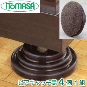 【防音・防振対策】 ピアキャッチ 4個1組 アップライトピアノ用インシュレーター 色はブラックです。 イトマサ