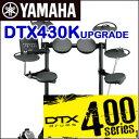 YAMAHA(ヤマハ) 電子ドラムセット DTX430K UPGRADE ※この商品はお客様組立となります。 【送料無料】