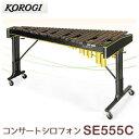 こおろぎ(コオロギ) コンサートシロフォン SE555C 49鍵 C40〜C88 4オクターブ お客様組立
