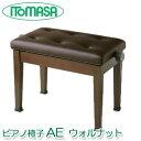 【送料無料】ピアノ椅子 AE ウォルナット半艶塗装 イトマサ製 ※塩ビレザー張り ※お客様組立 ピアノイス