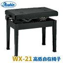 ピアノ椅子 WX-21 高低自在椅子 ピアノイス イトーシン 日本製 【送料無料】※東北地方 沖縄県 北海道 離島は 追加送料500円が別途必要となります。