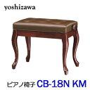 【送料無料】 吉澤 ピアノスツール CB-18N KM Kマホガニー 「ピアノイス」