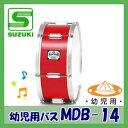【幼児用】 SUZUKI(スズキ) マーチングドラム(木胴・マリキータシリーズ) バス MDB-14 【送料無料】
