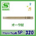 SUZUKI(スズキ) アルトドラム用スティック SP-320 オーク材(スネアドラム アルトドラム用)