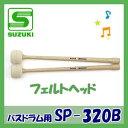 SUZUKI(スズキ) バスドラム用マレット SP-320B フェルトヘッド