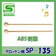 SUZUKI(スズキ) マーチンググロッケン・リラグロッケン用マレット SP-135 ABS樹脂
