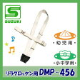 【幼児用】【小中学生用】SUZUKI(スズキ) ドラム吊バンド DMP-456 (リラグロッケン用)