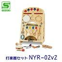 SUZUKI(スズキ) 打楽器セット なかよしリズム スタンドタイプ NYR-02v2
