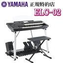 【送料無料】YAMAHA(ヤマハ) ELC-02(カジュアル...