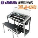 YAMAHA(ヤマハ) ELS-02C(カスタムモデル) エレクトーンSTAGEA ※九州北部地方以外のお届けはご注文をお受けできません。