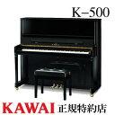 KAWAI(カワイ) K-500 アップライトピアノ Kシリーズ 【メーカー直送】【配送設置無料】【専用椅子付】【納入調律1回無料】【別売り付属品UK-Wプレゼント】【メトロノームプレゼント】【新品】【送料無料】【代引き不可】