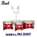 幼児用 Pearl(パール) マーチングドラム(ジュニアシリーズ) マーチングタム MJ-306T