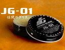 ◆伝統のグリス◆ジュンケイ《JUNKEI》グラブ◆グラブ用グリス◆JG-01