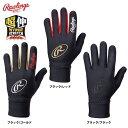ショッピング保温 ローリングス ニット手袋 グリップラバー 起毛 ハイパーストレッチ EAC10F02 raw20fw