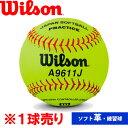 あす楽 Wilson ウイルソン 3号革ソフトボール 練習球 1球 単品 WTA9611J wil21ss ball16 202104-new
