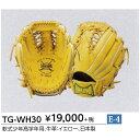 受注生産 タマザワ 少年軟式 投手用 両手用グラブ TG-WH30 【お届けまで約1か月頂きます】