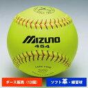 ミズノ 革ソフトボール 練習球 2OS45400(ダース売り) ball16