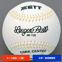 ゼット 大学 高校 硬式練習球 (1ダース売り) BB1139N ball16