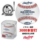 あす楽 ローリングス イチロー選手3000本安打 達成記念公式球 専用キューブ入り ROMLBI3K-R ichi3000