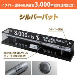 あす楽 ミズノ イチロー選手 MLB3000本安打達成記念 シルバーバット 1GJRTA0200 ichi3000bat