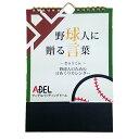 あす楽 アーデル 野球人のための日めくりカレンダー「球言」 stationery16