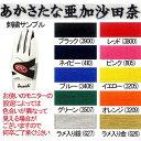 バッティング手袋 ネーム刺繍加工 1色 楷書体(手袋は別途注文してください)