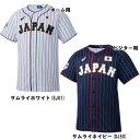 あす楽 アシックス 侍ジャパン レプリカユニフォーム 稲葉監督 ネーム入り BAK711-712 asi18ss