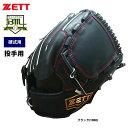 あす楽 BM限定 ZETT 硬式 グラブ 投手 ピッチャー用 低価格 ネオステイタス BPGB18811