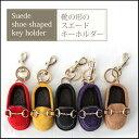 キーホルダー 靴の形のスエード シューズ キーホルダー チャーム プチギフト キーリング