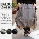 バルーン スカート