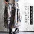 バルーンスカート ロングスカート タック 立体 ポケット コットン素材 綿 ウエストゴム アート