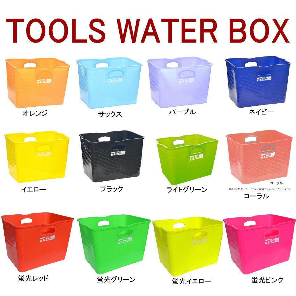 【サーフィン バケツ】 TOOLS WATER BOX ウォーターボックス 四角いバケツ …...:basic-surf:10000852