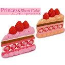スクイーズ ブルーム マシュロ プリンセスショートケーキ