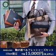 f2016 バッグが選べるフレッシャーズ セット(送料無料) バッグ ビジネスバッグ トートバッグ ブリーフケース メンズ レディース 軽量 防水 レザー 本革