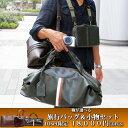 H2016 バッグが選べる旅行バックセット(送料無料)
