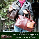 H2016 バッグが選べるクリスマス限定バックセット(送料無料)
