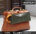 Y1042 ダレス傘ケースセット <カスタマイズ> 【※バッグは付属しません】