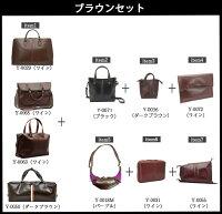 H2016バッグが選べるオンオフセット(送料無料)