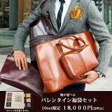 H2016 バッグが選べるバレンタインセット (送料無料)