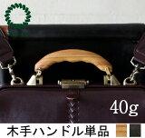 Y1063P 日本製 ダレス用木手ハンドル単品販売