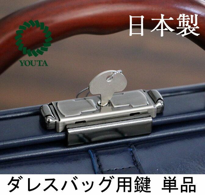 Y1069 日本製 ダレス用鍵単品販売