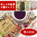 【ギフト仕様】TEA BOOK セレクト 5,000円コース1【お歳暮 紅茶 ギフト/かわいい/缶/...