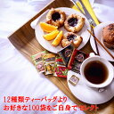 12種類から選べる!紅茶ティーバッグ10種類×10P(全100袋)セットバシラーティー【紅茶/セイロ