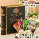 おしゃれで人気の紅茶ギフト(ティ