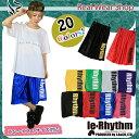 le-rhythm(リアリズム)ロゴバスケットパンツ! バスパン/ダンス/衣装/ヒップホップ/パンツ/バスケット/レディース/キッズ/ヒップホップパンツ/HIP...