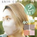 ショッピングウレタンマスク マスク 血色 2枚セット 血色マスク 洗えるマスク ベージュ 肌色 小さめ 可愛い 洗える マスク おしゃれ おしゃれマスク 秋冬 ファッションマスク ウレタンマスク かわいい 大人 ポリウレタンマスク ピンク ブラウン 茶色 茶系