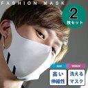 おしゃれ マスク メンズ 涼しい 2枚セット 洗えるマスク 販売 ファッションマスク 男女兼用 ウイルス対策 軽量 薄手 1mm 立体形状 花粉 かぜ ほこり 自宅 オフィス 灰色 ホワイト 白 mask
