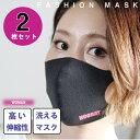 洗える マスク おしゃれ 2枚セット おしゃれマスク マスク 販売 大人 大人用マスク ウレタンマスク 水洗い可能 男女兼用 ウイルス対策 軽量 薄手 2mm 立体形状 おしゃれ 花粉 かぜ ほこり 自宅 オフィス 黒 ブラック mask